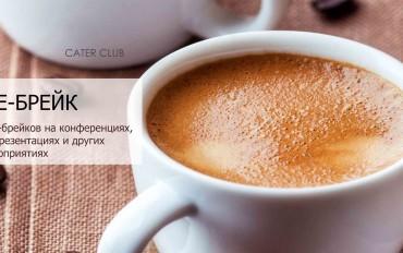 Кофе-брейк (кофе-пауза)