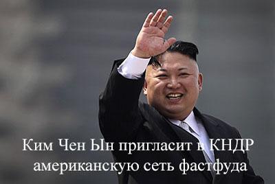 Ким чен ын главная1