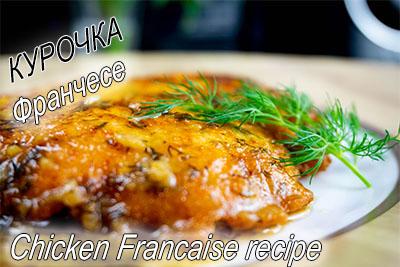 Курочка Франчесе. Chicken Francaise Главная2