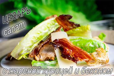 Цезарь салат главная