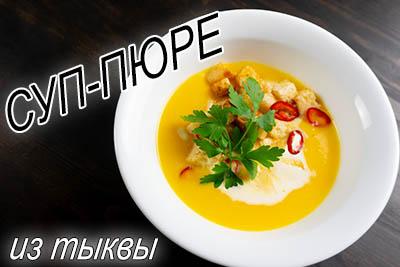 Суп пюре из тыквы Главная