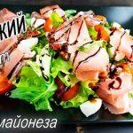 Легкий салат без майонеза главная