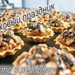 Ореховый праздник Просто и недорого